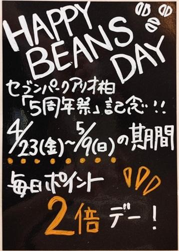 アリオ5周年記念 ★期間中毎日HAPPYBEANSDAY★