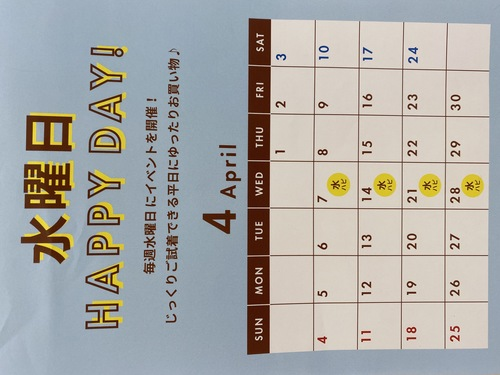 水曜イベントカレンダー