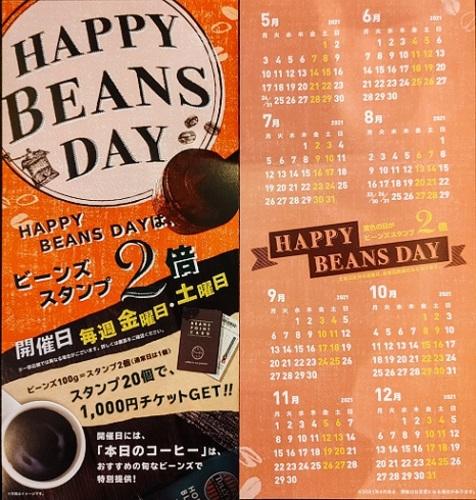 コーヒー豆がお買い得な ★HAPPYBEANSDAY★