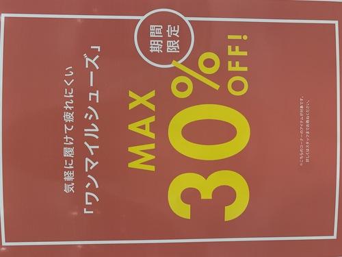 MAX30%オフ