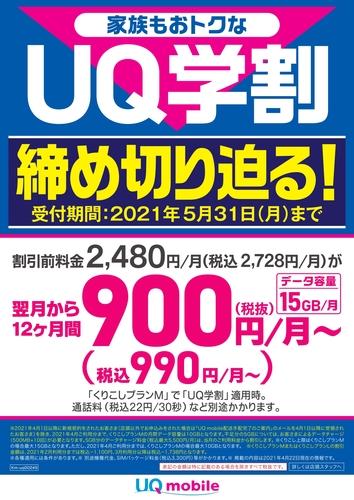 UQ学割締め切り迫る!!!