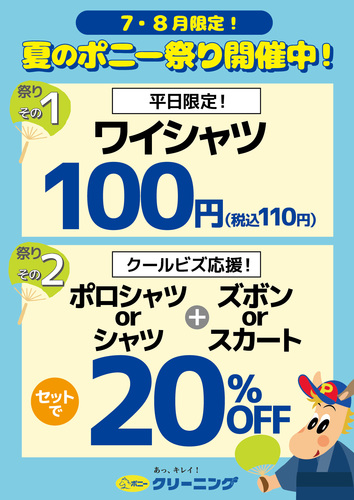 ★会員様限定★夏のポニー祭り開催中!
