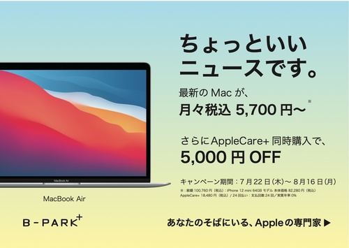 サマーセール Macが5,000円OFF