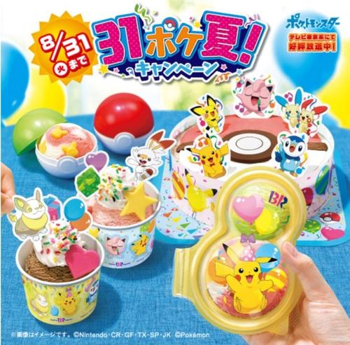 今年もポケ夏、はじまるよ!31ポケ夏キャンペーン!!