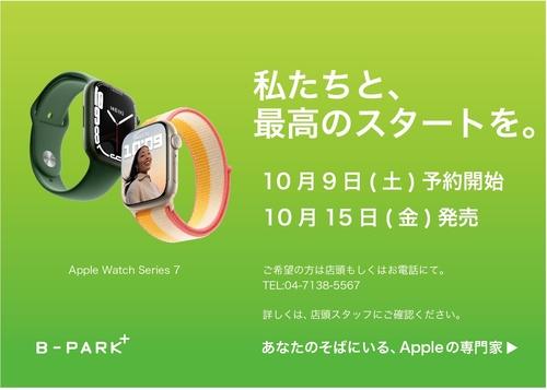 AppleWatch  S7