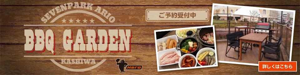 BBQガーデンのバナー画像