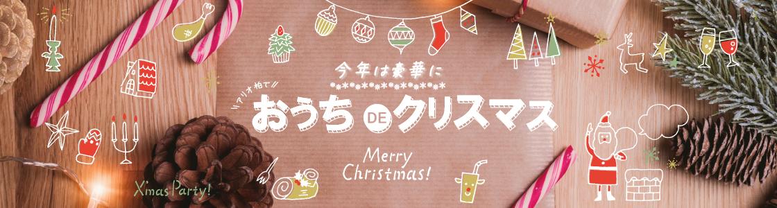 今年は豪華におうちDEクリスマス