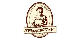 アントステラ ステラおばさんのクッキーのロゴ画像