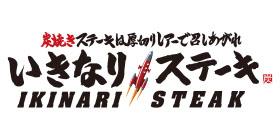いきなり!ステーキのロゴ画像