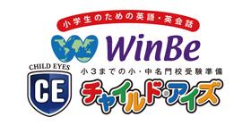英会話のウィンビー&チャイルドアイズのロゴ画像