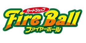 カードショップファイヤーボールのロゴ画像