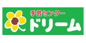 手芸センタードリームのロゴ画像