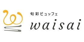 旬彩ビュッフェwaisaiのロゴ画像