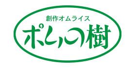 創作オムライス ポムの樹のロゴ画像