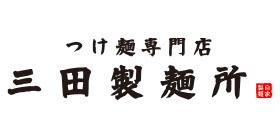つけ麺専門店 三田製麺所のロゴ画像