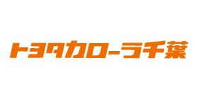 トヨタカローラ千葉のロゴ画像