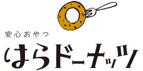 はらドーナッツのロゴ画像