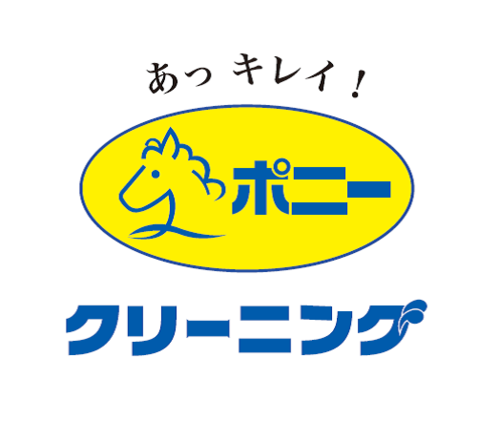 ポニークリーニングのロゴ画像/2020ver