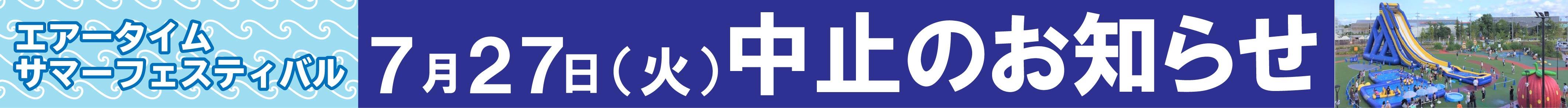【エアータイム サマーフェスティバル 】7月27日(火)中止のお知らせ